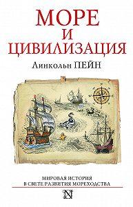 Линкольн Пейн -Море и цивилизация. Мировая история в свете развития мореходства