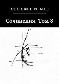 Александр Строганов -Сочинения. Том 8