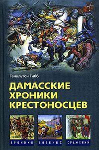 Гамильтон Гибб -Дамасские хроники крестоносцев