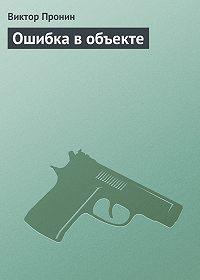 Виктор Пронин -Ошибка в объекте