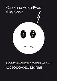 Светлана Лада-Русь (Пеунова) -Осторожно. Магия!