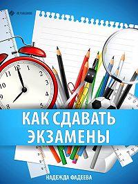 Надежда Фадеева -Как сдавать экзамены