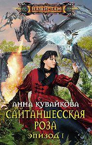 Анна Кувайкова -Сайтаншесская роза. Эпизод I