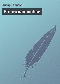 Хилари Уайльд - В поисках любви