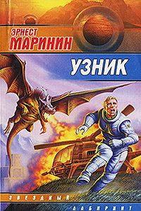 Эрнест Маринин - Воспрещается