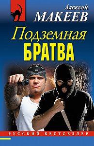 Алексей Макеев -Подземная братва