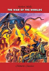 Герберт Уэллс -The War of the Worlds / Война миров