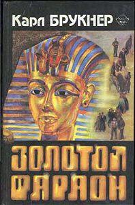 Карл Брукнер -Золотой фараон
