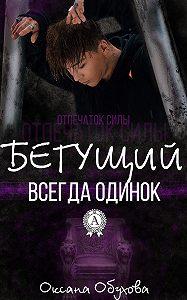 Оксана Обухова -Бегущий всегда одинок