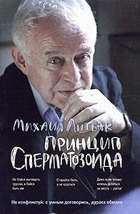 Михаил Ефимович Литвак -Принцип сперматозоида