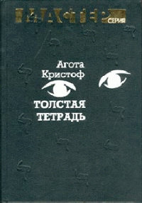 Агота Кристоф - Толстая тетрадь (журнальный вариант)
