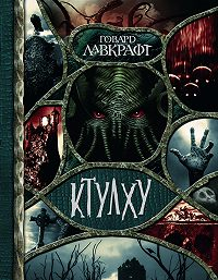 Говард Лавкрафт -Ктулху (сборник)