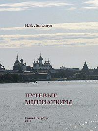Николай Ловелиус -Путевые миниатюры