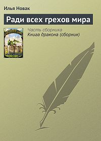 Илья Новак -Ради всех грехов мира