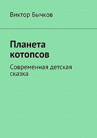 Виктор Бычков -Планета котопсов