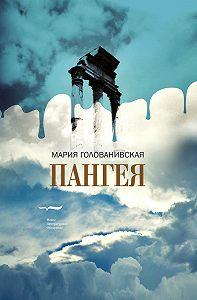 Мария Голованивская - Пангея