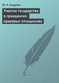 Юрий Андреев - Участие государства в гражданско-правовых отношениях