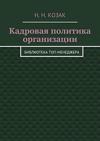 Н. Козак -Кадровая политика организации. Библиотека топ-менеджера