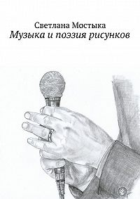 Светлана Мостыка -Музыка и поэзия рисунков