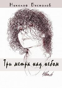 Николай Беспалов - Три метра над небом (сборник)