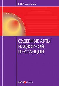 Екатерина Игоревна Алексеевская -Судебные акты надзорной инстанции