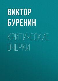 Виктор Буренин -Критические очерки