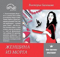 Виктория Викторовна Балашова -Женщина из морга