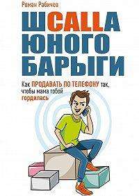 Роман Рабичев -Шcalla юного барыги. Как продавать потелефону так, чтобы мама тобой гордилась