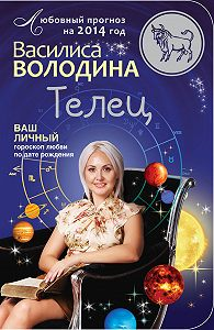 Василиса Володина - Телец. Любовный прогноз на 2014 год
