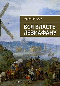 Александр Ралот -Вся власть Левиафану