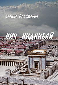 Леонид Фраймович -Нич Ниднибай