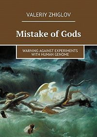 Valeriy Zhiglov -Mistake ofGods. Warning against experiments with human genome