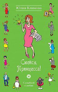 Юлия Климова - Смейся, Принцесса!
