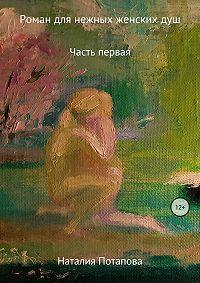 Наталия Потапова -Роман для нежных женских душ