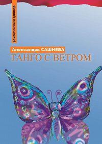 Александра Сашнева -Танго с ветром