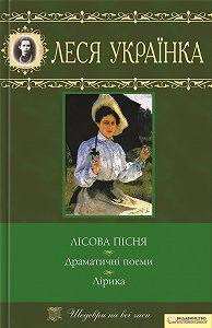 Леся Українка -Лісова пісня. Драматичні поеми. Лірика (збірник)
