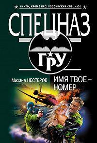 Михаил Нестеров -Имя твое – номер