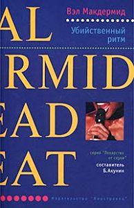 Вэл Макдермид - Убийственный ритм