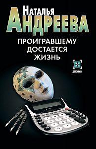 Наталья Андреева -Проигравшему достается жизнь