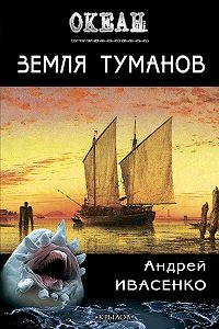 Андрей Ивасенко -Земля туманов