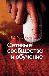 Евгений Патаракин - Сетевые сообщества и обучение
