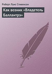 Роберт Стивенсон -Как возник «Владетель Баллантрэ»