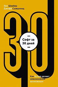 Джефф Сазерленд -Софт за 30 дней. Как Scrum делает невозможное возможным