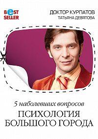 Андрей Курпатов -5 наболевших вопросов. Психология большого города