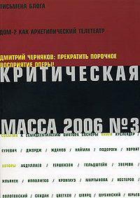 Русский Журнал -Критическая Масса, 2006, № 3