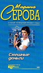 Марина Серова -Смешные деньги
