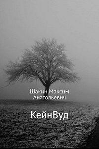 Максим Шакин -КейнВуд