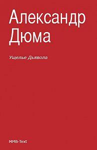 Александр Дюма - Ущелье дьявола