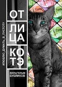 Вильгельм Бубликов - Отлицакотэ