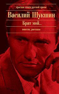 Василий Шукшин - Материнское сердце